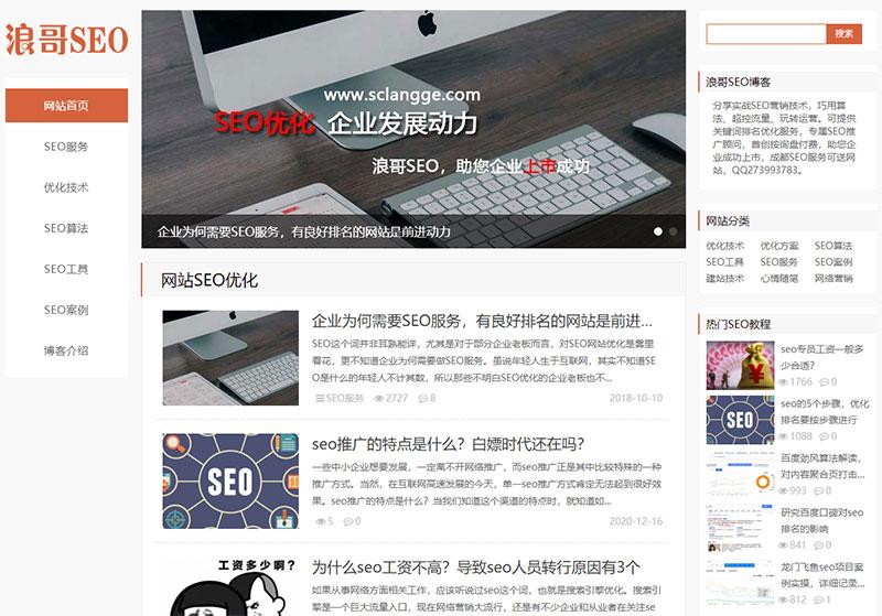 如何创建一个seo技术博客,分享几个实用方法